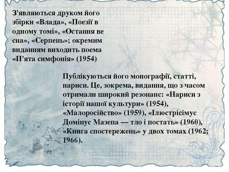 З'являються друком його збірки «Влада», «Поезії в одному томі», «Остання ве с...