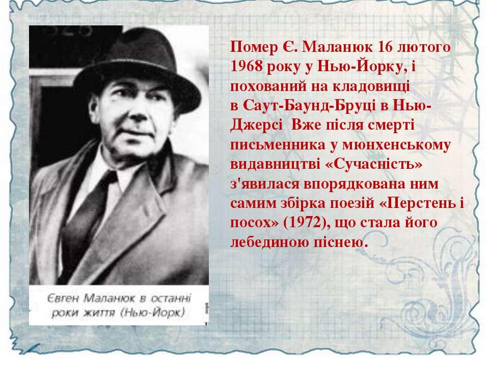 Помер Є. Маланюк 16 лютого 1968 року у Нью-Йорку, і похований на кладовищі в...