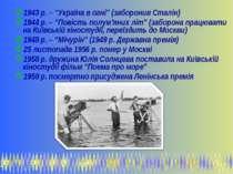 """1943 р. – """"Україна в огні"""" (заборонив Сталін) 1944 р. – """"Повість полум'яних л..."""
