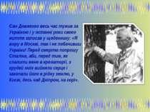 Сам Довженко весь час тужив за Україною і у останні роки свого життя записав ...