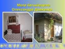 Мала батьківщина Олександра Довженка