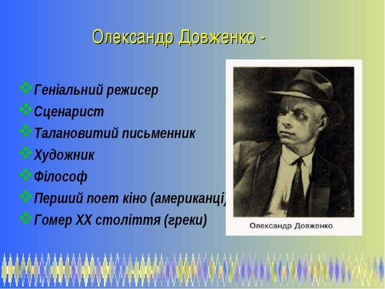 Геніальний режисер Сценарист Талановитий письменник Художник Філософ Перший п...