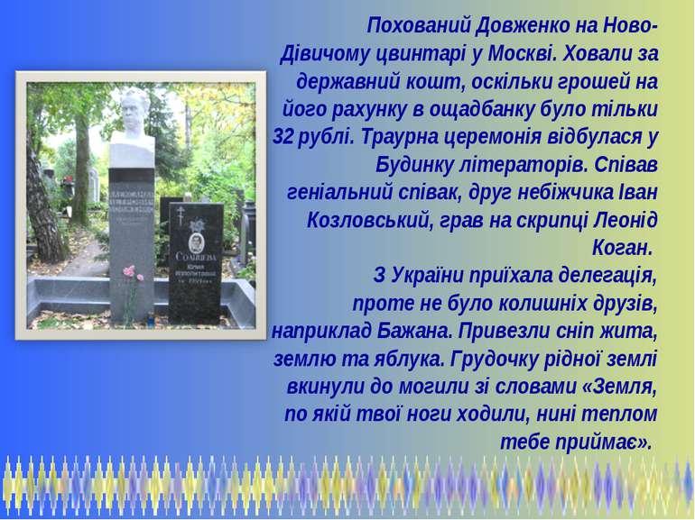 Похований Довженко на Ново-Дівичому цвинтарі у Москві. Ховали за державний ко...