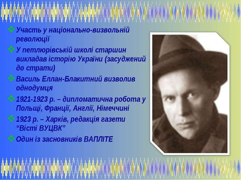 Участь у національно-визвольній революції У петлюрівській школі старшин викла...