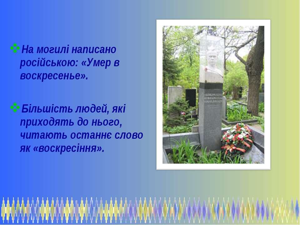 На могилі написано російською: «Умер в воскресенье». Більшість людей, які при...