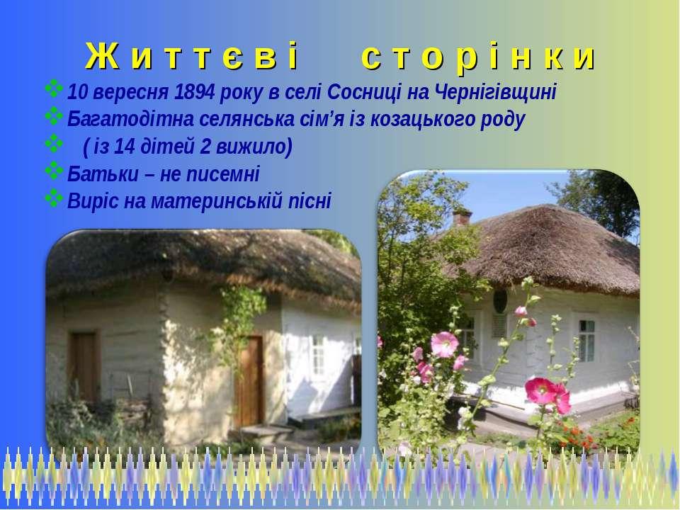 Ж и т т є в і с т о р і н к и 10 вересня 1894 року в селі Сосниці на Чернігів...