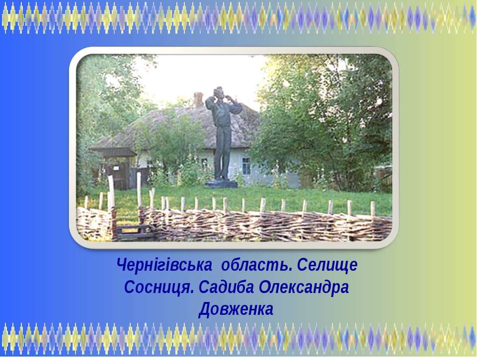 Чернігівська область. Селище Сосниця. Садиба Олександра Довженка