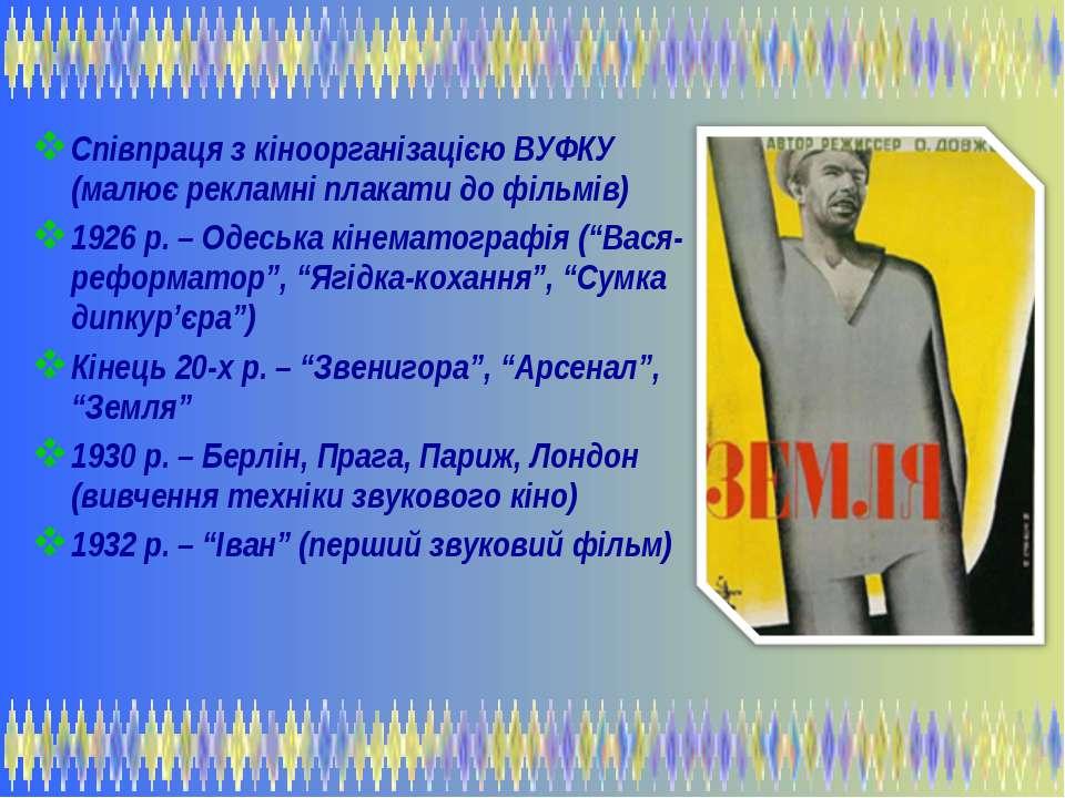 Співпраця з кіноорганізацією ВУФКУ (малює рекламні плакати до фільмів) 1926 р...