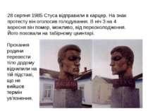 28 серпня 1985 Стуса відправили в карцер. На знак протесту він оголосив голод...