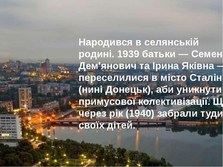 Народився в селянській родині. 1939 батьки — Семен Дем'янович та Ірина Яківна...