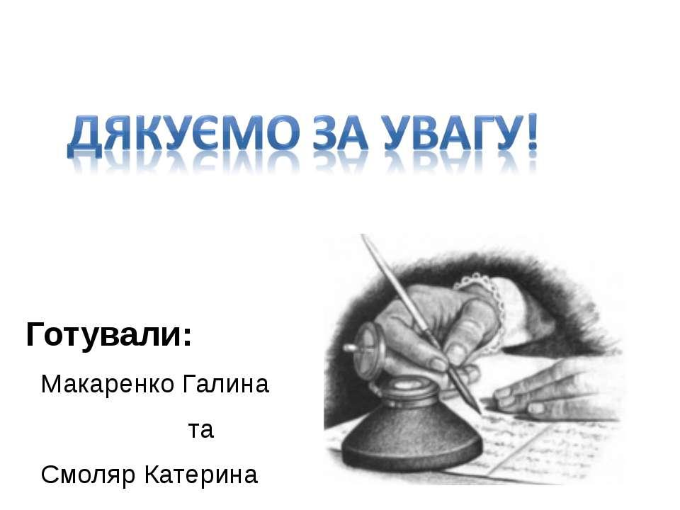 Готували: Макаренко Галина та Смоляр Катерина