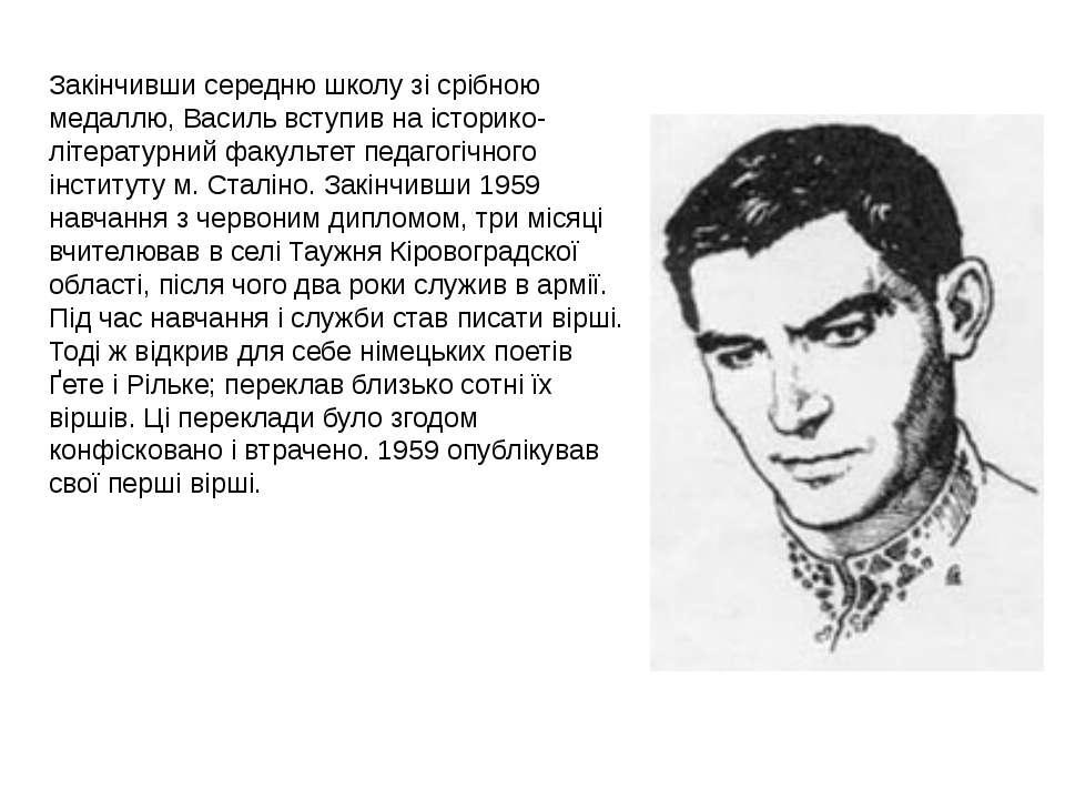 Закінчивши середню школу зі срібною медаллю, Василь вступив на історико-літер...