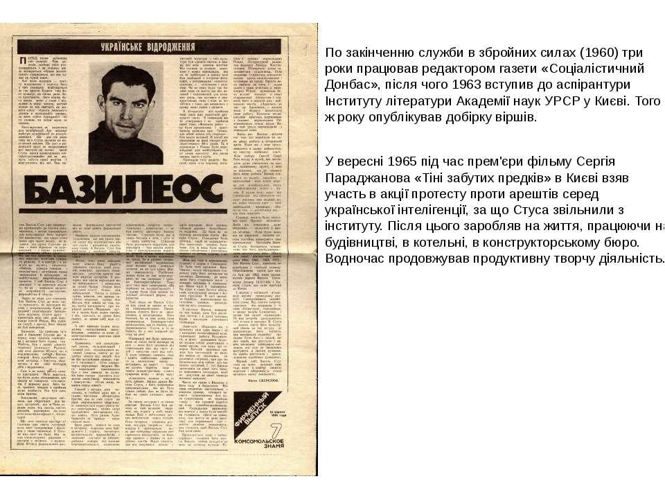 По закінченню служби в збройних силах (1960) три роки працював редактором газ...