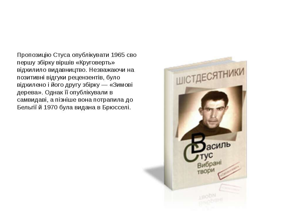 Пропозицію Стуса опублікувати 1965 свою першу збірку віршів «Круговерть» відх...