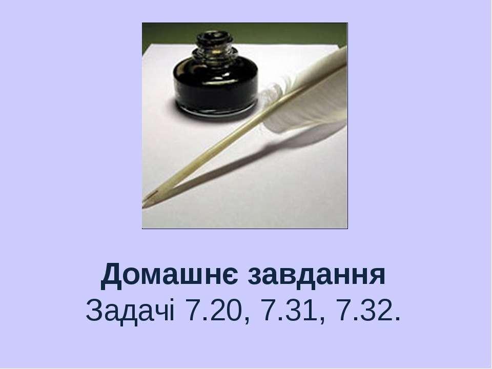 Домашнє завдання Задачі 7.20, 7.31, 7.32.