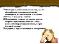 Необхідність ззовні виявляти емоції, які не відповідають реальним, наприклад,...