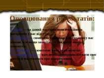 5 балів — на даний час симптоми емоційного вигорання у вас відсутні; 6—10 бал...