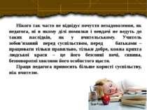 Нікого так часто не відвідує почуття незадоволення, як педагога, ні в якому д...