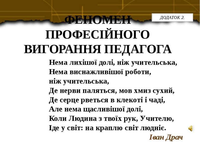 Нема лихішої долі, ніж учительська, Нема виснажливішої роботи, ніж учительськ...
