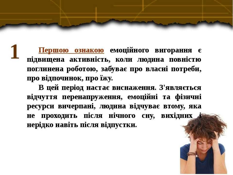Першою ознакою емоційного вигорання є підвищена активність, коли людина повні...