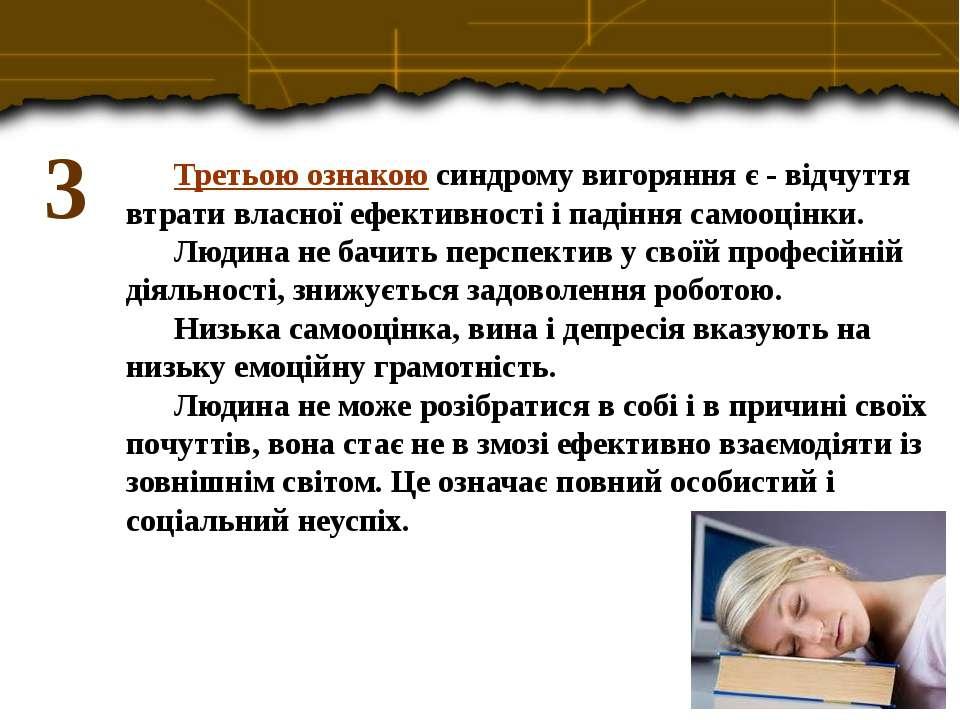 Третьою ознакою синдрому вигоряння є - відчуття втрати власної ефективності і...