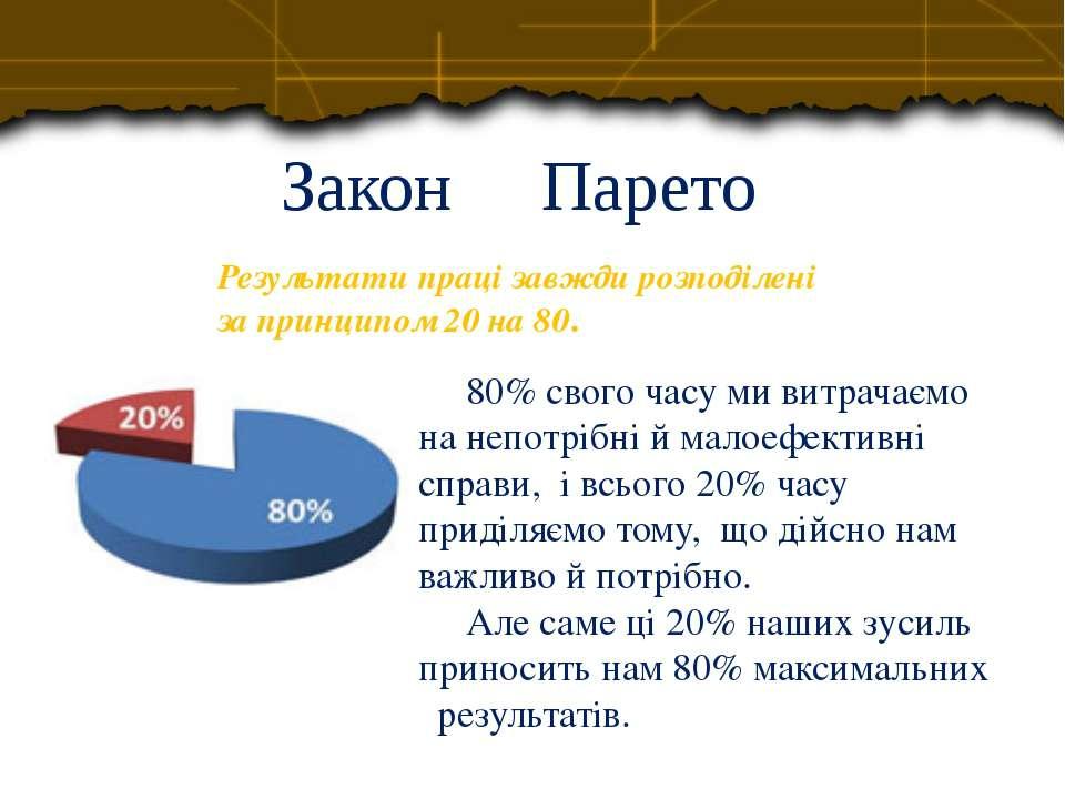 Закон Парето Результати праці завжди розподілені за принципом 20 на 80. 80% с...