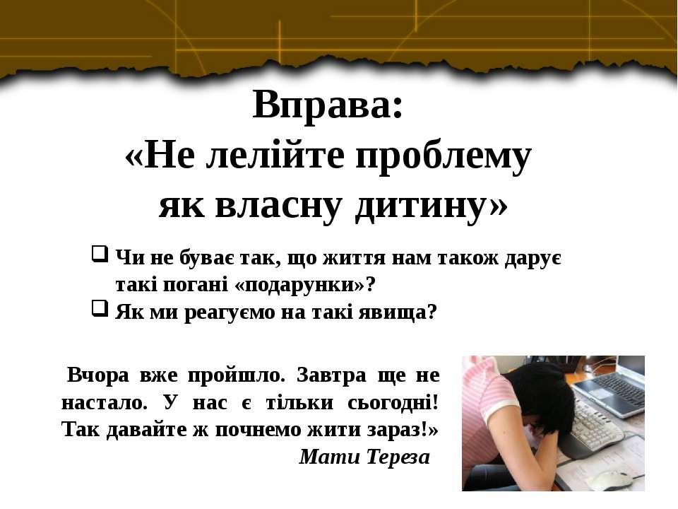 Вправа: «Не лелійте проблему як власну дитину» Чи не буває так, що життя нам ...