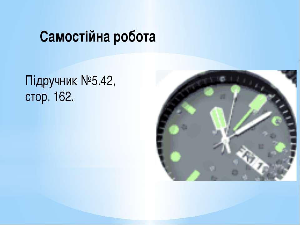 Самостійна робота Підручник №5.42, стор. 162.