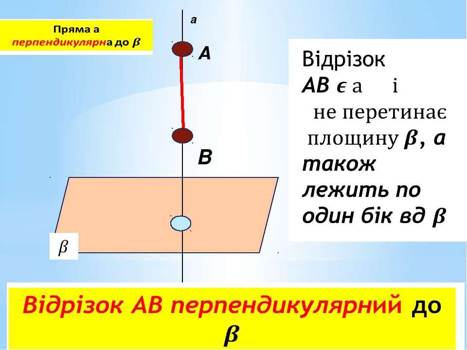 а А В