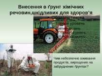 Внесення в ґрунт хімічних речовин,шкідливих для здоров'я Чим небезпечне вжива...