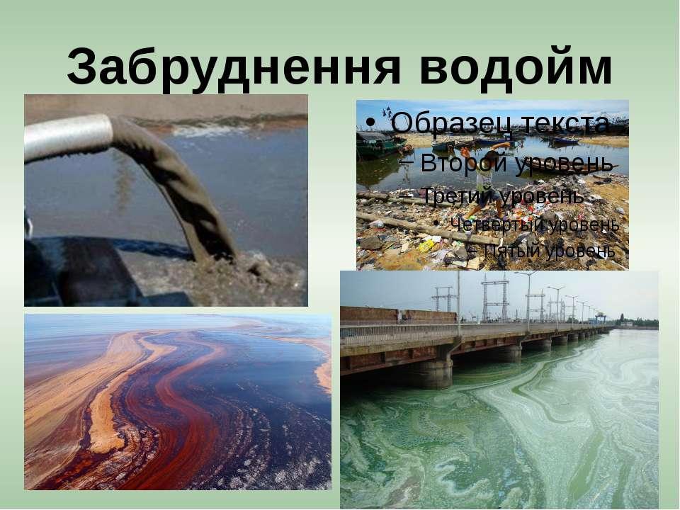 Забруднення водойм