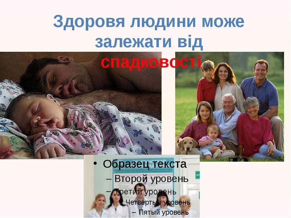 Здоровя людини може залежати від спадковості