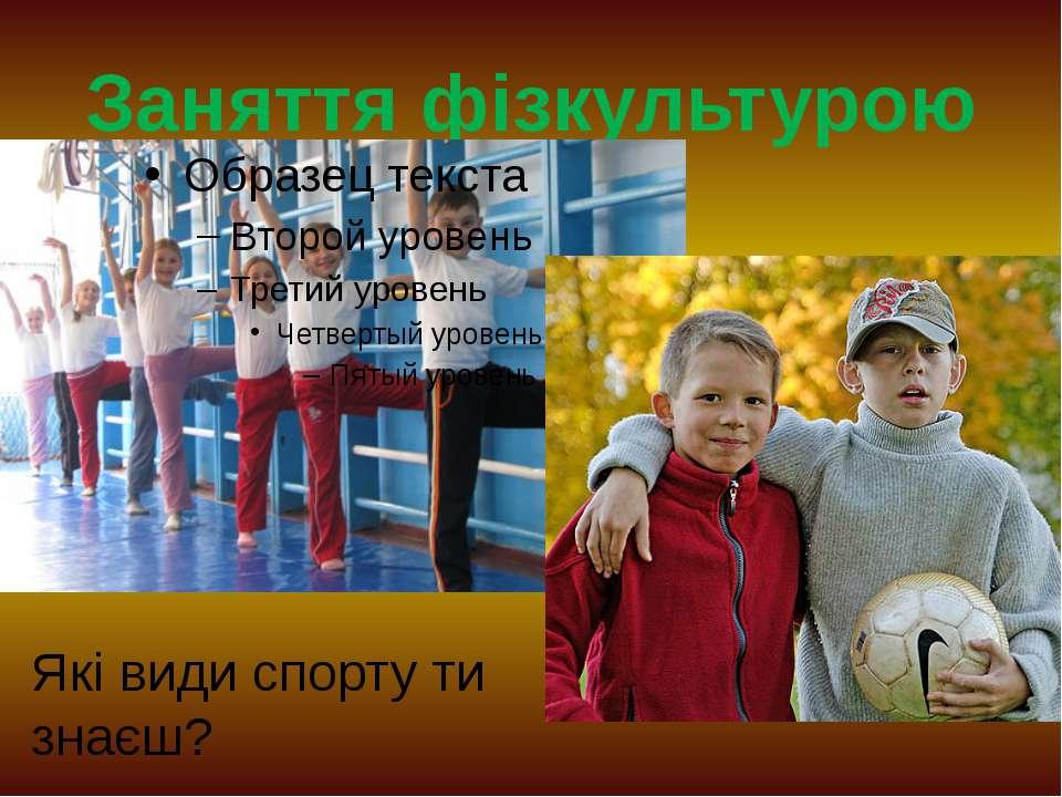 Заняття фізкультурою Які види спорту ти знаєш?