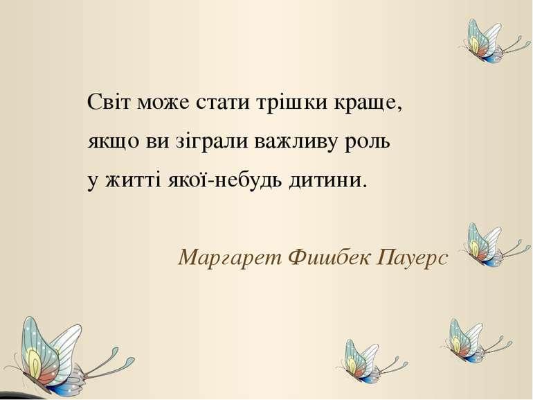 Світ може стати трішки краще, якщо ви зіграли важливу роль у житті якої-небуд...