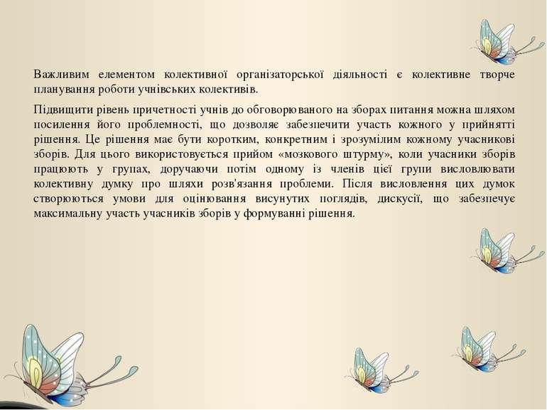 Важливим елементом колективної організаторської діяльності є колективне творч...