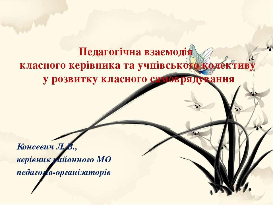 Педагогічна взаємодія класного керівника та учнівського колективу у розвитку ...