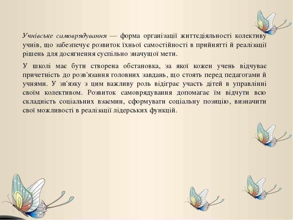 Учнівське самоврядування — форма організації життєдіяльності колективу учнів,...