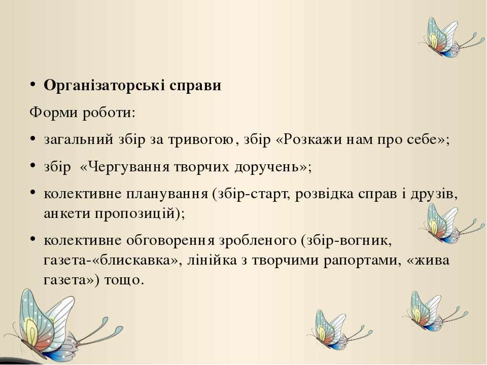 Організаторські справи Форми роботи: загальний збір за тривогою, збір «Розкаж...