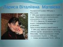 Лариса Віталіївна Матвієва Народилася 8 травня 1969 року в Миколаєві. У 1992 ...
