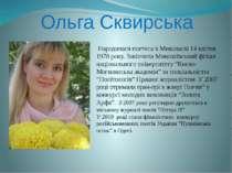Ольга Сквирська Народилася поетеса в Миколаєві 14 квітня 1978 року. Закінчила...