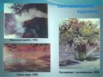 Морський прибій , 1992 Натюрморт з ромашками ,1993 Тепле море, 1992 Світлана ...