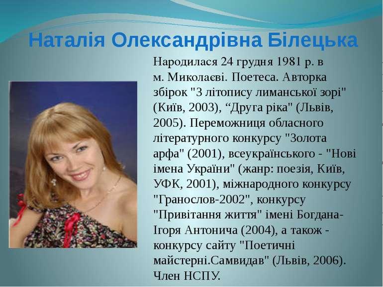 Наталія Олександрівна Білецька Народилася 24 грудня 1981р. в м. Миколаєві. П...
