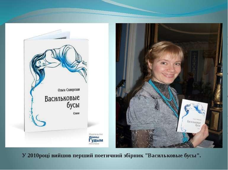 """У 2010році вийшов перший поетичний збірник """"Васильковые бусы""""."""