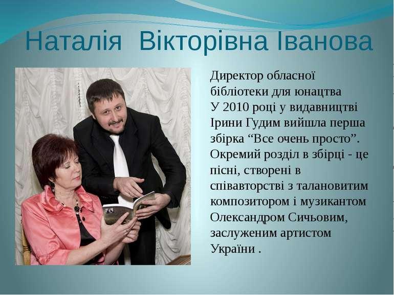 Наталія Вікторівна Іванова Директор обласної бібліотеки для юнацтва У 2010 ро...