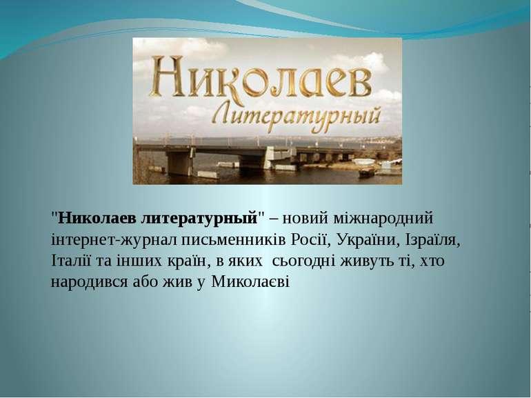 """""""Николаев литературный"""" – новий міжнародний інтернет-журнал письменників Росі..."""