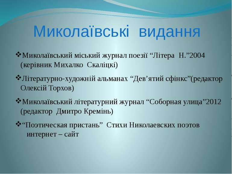 """Миколаївський міський журнал поезії """"Літера Н.""""2004 (керівник Михалко Скаліцк..."""