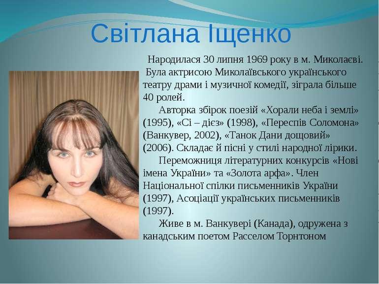 Світлана Іщенко Народилася 30 липня 1969 року в м. Миколаєві. Була актрисою...