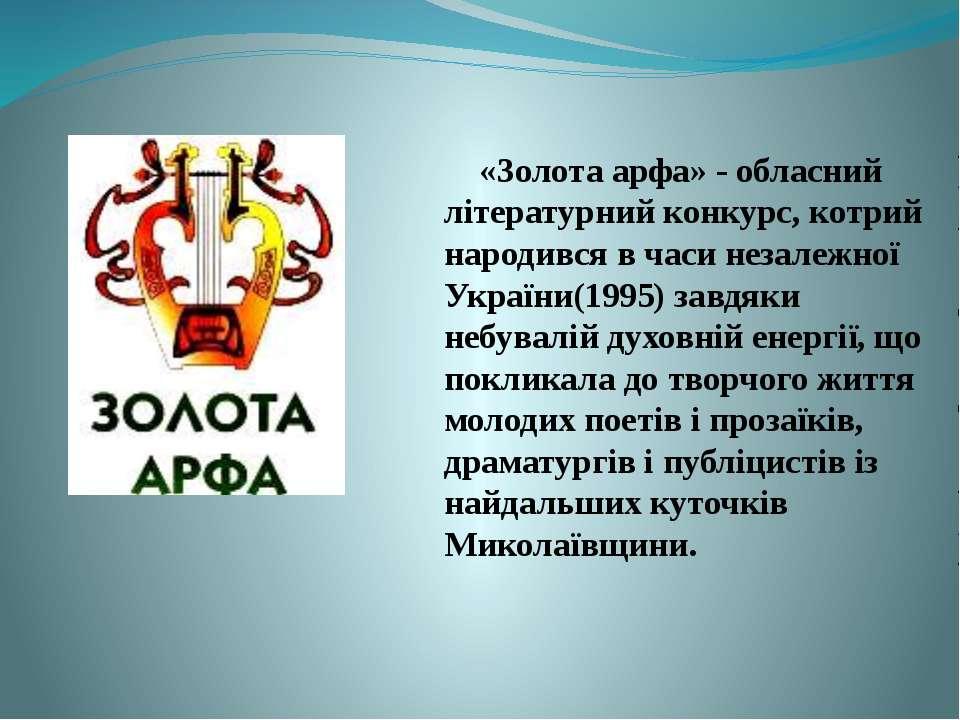 «Золота арфа» - обласний літературний конкурс, котрий народився в часи незале...