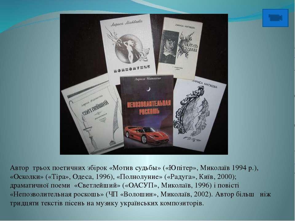 Автор трьох поетичних збірок «Мотив судьбы» («Юпітер», Миколаїв 1994 р.), «Ос...