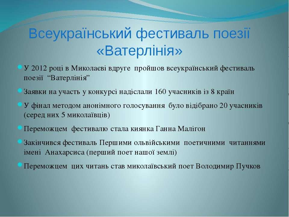 Всеукраїнський фестиваль поезії «Ватерлінія» У 2012 році в Миколаєві вдруге п...